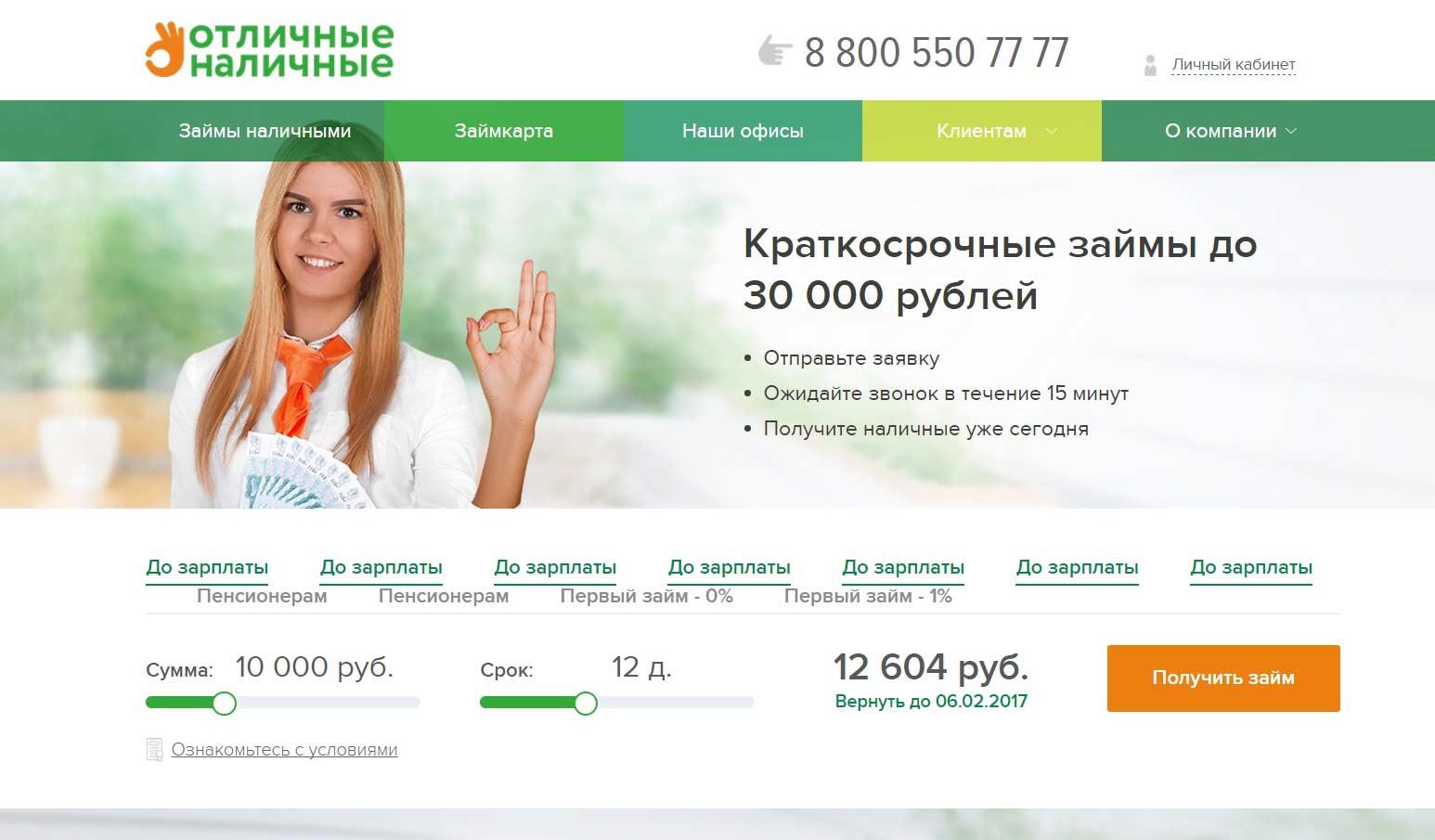 Деньги для Всех, до 3 000 000 миллионов рублей!